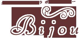 トータルビューティーサロン ビジュー(Bijou)